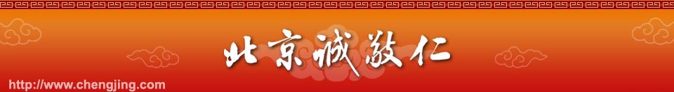 北京誠敬仁