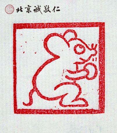 篆刻班学员习作展示——十二生肖「鼠」