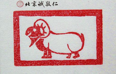 篆刻班学员习作展示--十二生肖「羊」