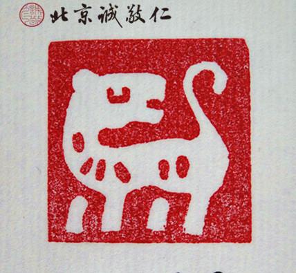 篆刻班学员习作展示--十二生肖「虎」