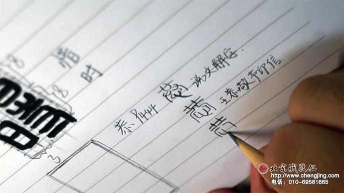 一枚好的印章,讲述拥有者的恬淡志趣与品味 北京诚敬仁