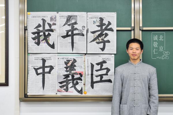 第二届新六艺「十·一」书法挑战
