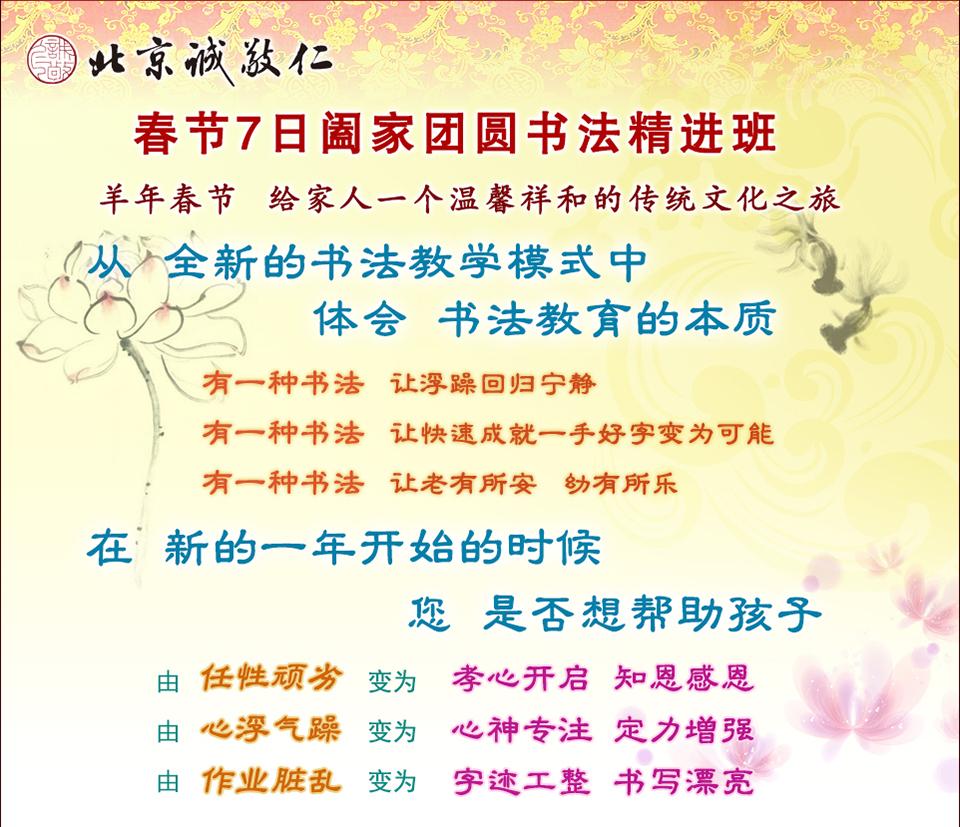 时光如梭,不知不觉中,2015年已悄然逝去,春节的脚步日益临近。在快节奏生活的时代,人们都在寻找那令人回味的「年味」。亲人们聚在一起,也在探寻如何能过得更有意义,既能让疲劳一年的身心得以放松,又能让新年过得有滋有味,洋溢着喜庆的文化气息。 参加北京诚敬仁2016年新春文化之旅,学习书法,习练太极,读诵经典,暂离都市喧嚣,回归传统文化的宁静。相信在清晨的养生太极中,在文房四宝的书香墨韵中,在德育动漫以及多元德艺教学的熏习中,体会一个充满文化气息而不失节日温馨的假期,给过去的2015年划上一个满意的句号,也给