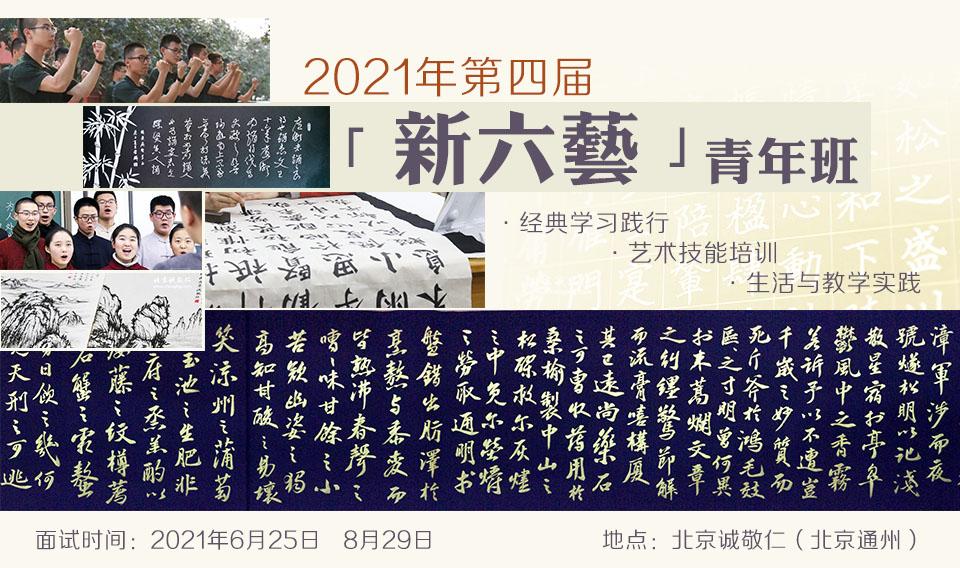 北京诚敬仁2021年第四届新六艺班