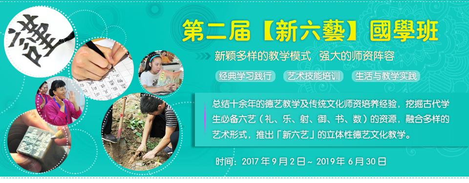 2017年新六藝預備班