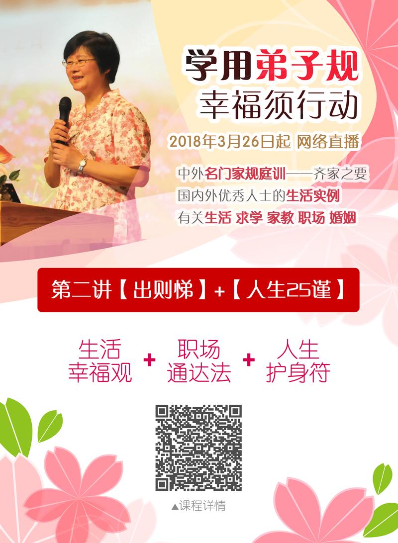 楊老師網絡直播課