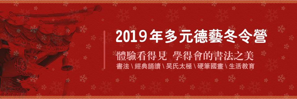2019年德艺冬令营
