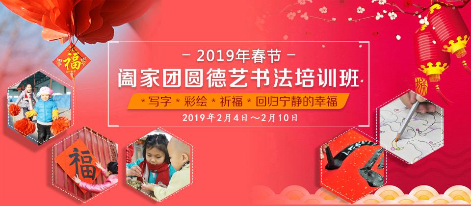2019年阖家团圆德艺书法培训班