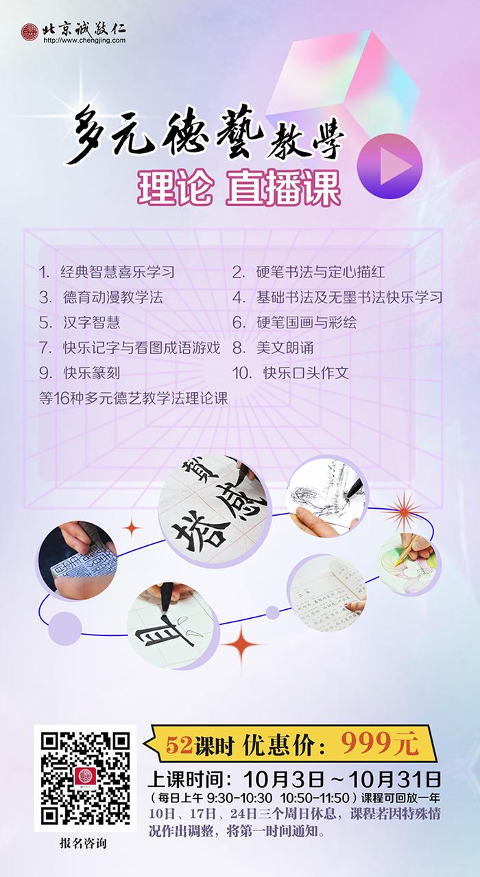 迎國慶多元德藝教學訓練營