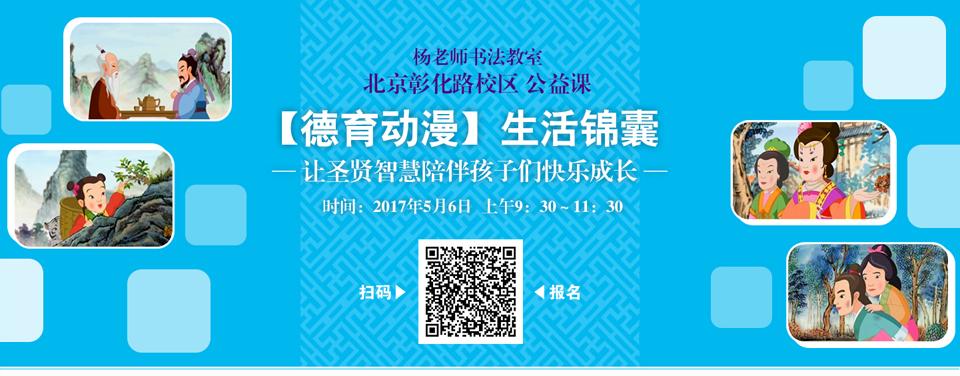 2017年新六艺预备班