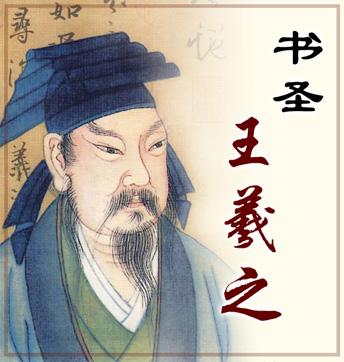 王羲之资料研究(三) - 陆泉润 - 墨香满谷