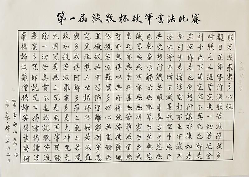硬笔书法比赛成人组:李向山老师参赛作品图片