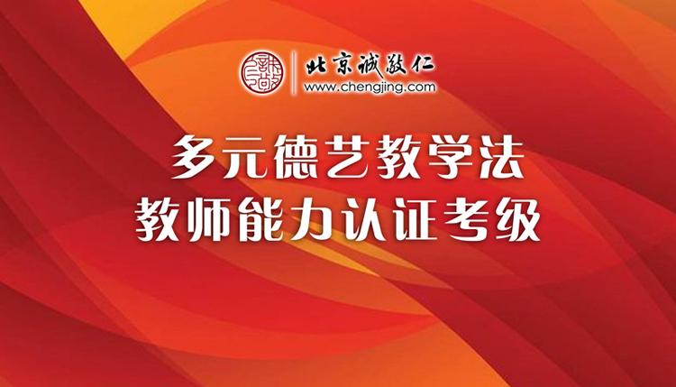北京誠敬仁多元德藝教學法
