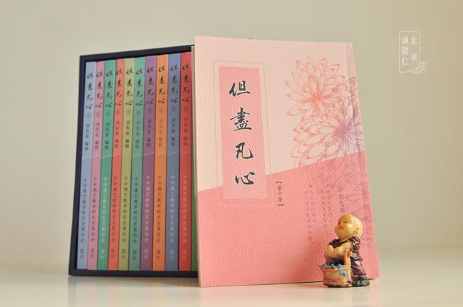 《但尽凡心》 一套帮助您明因识果的故事丛书